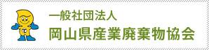 岡山県産業廃棄物協会